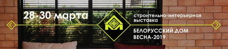 выставка - Белорусский дом. Деревянное и каркасное домостроение. Баня