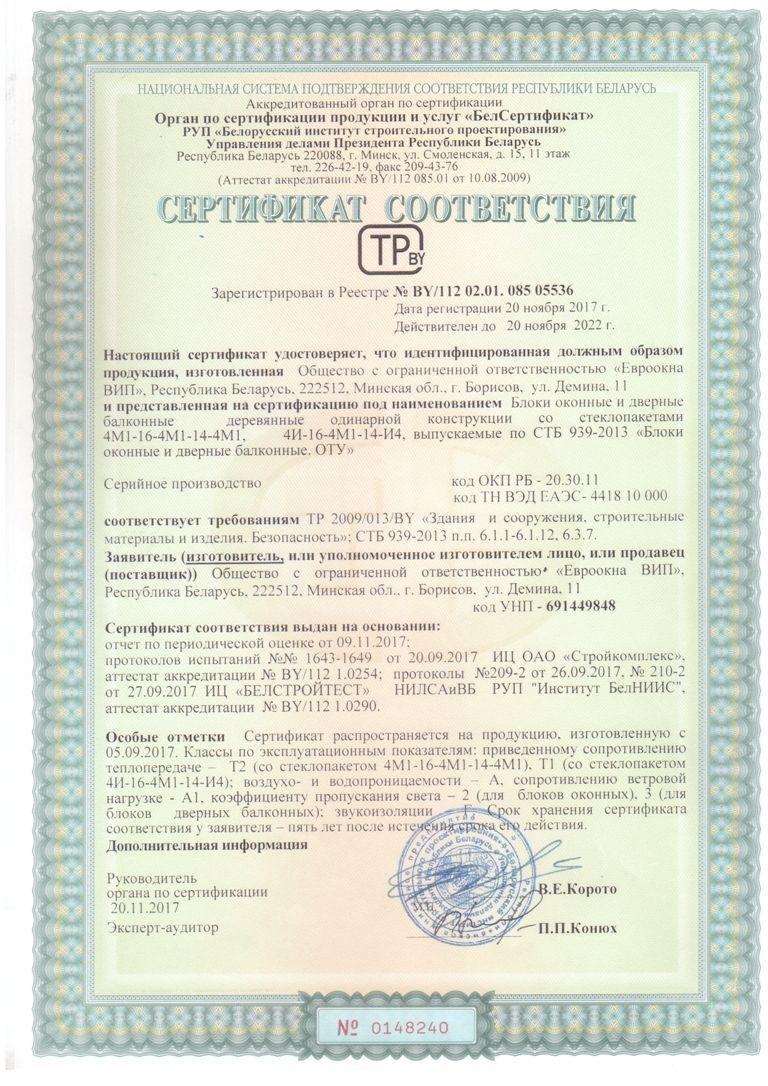 сертификат нашей продукции